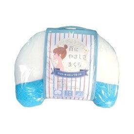 【ポイント10倍!】枕 首にやさしさまくら ブルー 40×58cm ストレートネックの方におすすめの枕