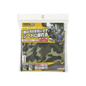 エ−モン工業 6241 6241汚れ防止シートカバー(軽トラック用) 迷彩