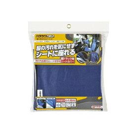 エ−モン工業 6244 6244汚れ防止シートカバー(軽トラック用) 青