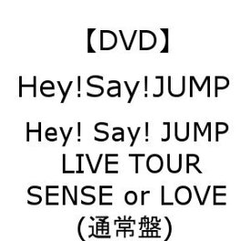 【発売日翌日以降お届け】【DVD】Hey!Say!JUMP / Hey! Say! JUMP LIVE TOUR SENSE or LOVE(通常盤)