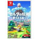 【ポイント10倍!】ゼルダの伝説 夢をみる島 通常版 Nintendo Switch HAC-P-AR3NA