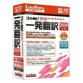 ロゴヴィスタ コリャ英和!一発翻訳 2020 for Win LVKIWX20WV0
