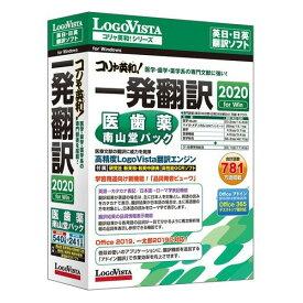 ロゴヴィスタ コリャ英和!一発翻訳 2020 for Win 医歯薬南山堂パック LVKDNX20WV0