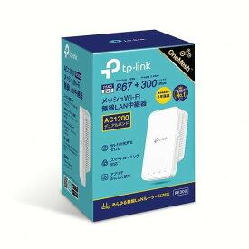ティーピーリンクジャパン 無線LAN中継器11ac/n/a/g/b 867Mbps+300Mbpsデュアルバンド3年保証 RE300/R