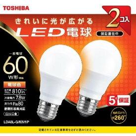 東芝 LDA8L-G/60V1P LED電球 全方向 電球色 60W形相当 2個入り