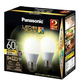 パナソニック LDA7WWDGSZ62T LED電球プレミアX E26 60形相当 温白色相当 全方向タイプ 2個セット
