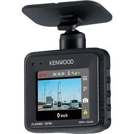 【ポイント10倍!】ケンウッド DRV-340 ドライブレコーダー