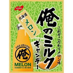 ノーベル製菓 俺のミルク北海道メロン 80g(個包装紙込み)
