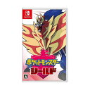 【ポイント10倍!】ポケットモンスター シールド Nintendo Switch HAC-P-ALZBA