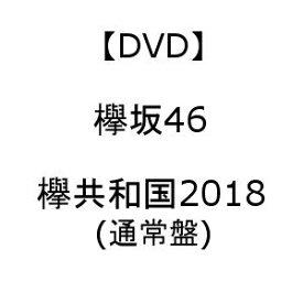 【ポイント10倍!11月15日(金)00:00〜23:59まで】【DVD】欅坂46 / 欅共和国2018(通常盤)