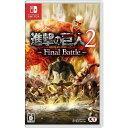 【ポイント10倍!10月15日(火)0:00〜23:59まで】進撃の巨人2 -Final Battle- Nintendo Switch版 HAC-P-AECNL