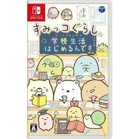 すみっコぐらし 学校生活はじめるんです Nintendo Switch HAC-P-AS4GA