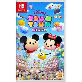 【ポイント10倍!10月23日(水)20:00〜】ディズニー ツムツム フェスティバル Nintendo Switch HAC-P-ALFMA