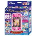 セガトイズ ディズニーキャラクターズ Princess Pod(プリンセスポッド) ピンク