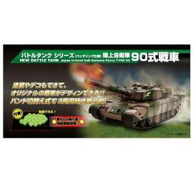 京商 BB弾バトルタンク ウェザリング仕様 陸上自衛隊90式戦車 TW002