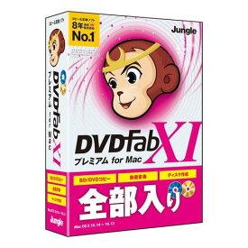 ジャングル DVDFab XI プレミアム for Mac JP004682