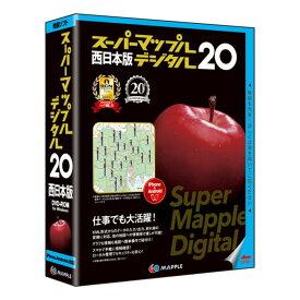 ジャングル スーパーマップル・デジタル 20西日本版 JS995339