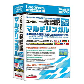 【ポイント2倍!】ロゴヴィスタ コリャ英和!一発翻訳 2020 for Win マルチリンガル LVKMWX20WV0