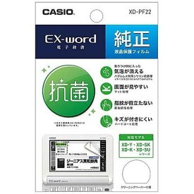 カシオ XD-PF22 電子辞書用 液晶保護フィルム
