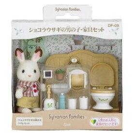 【ポイント10倍!】エポック社 シルバニアファミリー DF−09 ショコラウサギの男の子・家具セット