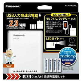 【ポイント10倍!】パナソニック K-KJ87MCC40L 単3形 エネループ 4本付 USB入出力付急速充電器セット