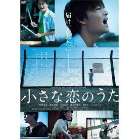 【ポイント10倍!】【DVD】小さな恋のうた