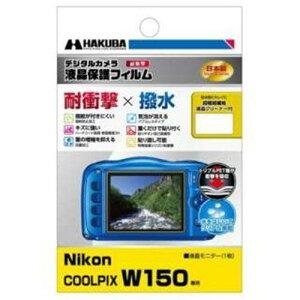 ハクバ DGFS-NCW150 液晶保護フィルム 耐衝撃タイプ(ニコン Nikon COOLPIX W150 専用)