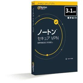 ノートンライフロック ノートン セキュア VPN 3年1台版 21396199 銀行レベルの高度な技術で、WiFiの通信内容を暗号化!