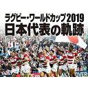 【BLU-R】 ラグビーワールドカップ2019 日本代表の軌跡 Blu-ray BOX
