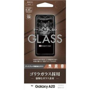 ラスタバナナ GG2084GA20 Galaxy A20 SC-02M SCV46用フィルム 平面保護 強化ガラス 0.33mm 高光沢 ケースに干渉しない ゴリラガラス採用 液晶保護
