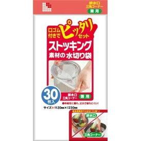 日本サニパック W-30 ストッキング素材水切り袋 兼用 白 30枚