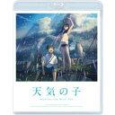 【ポイント10倍!】【BLU-R】「天気の子」Blu-ray スタンダード・エディション(通常版)