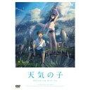 【ポイント10倍!】【DVD】「天気の子」DVD スタンダード・エディション
