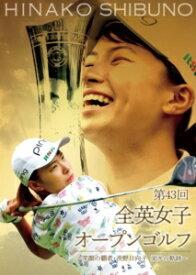 【DVD】第43回全英女子オープンゴルフ 〜笑顔の覇者・渋野日向子 栄光の軌跡〜通常版