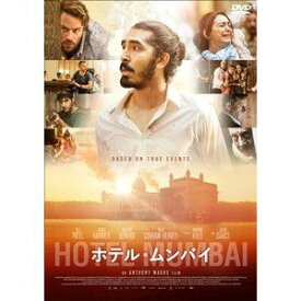 【DVD】ホテル・ムンバイ