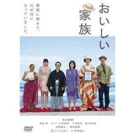 【DVD】おいしい家族