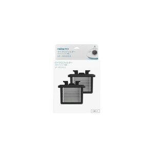 レイコップ SP-RS3002 マイクロフィルター(RS3-100用/2個入り)
