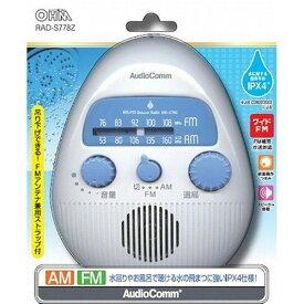 オーム電機 RAD-S778Z AM FMシャワーラジオ