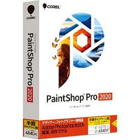ソースネクスト PaintShop Pro 2020 半額キャンペーン版 Windowsソフト