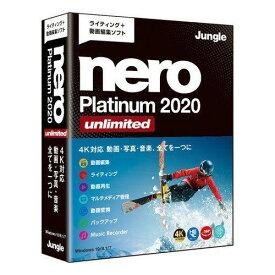 ジャングル Nero Platinum 2020 Unlimited JP004708