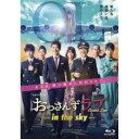 【ポイント10倍!】【BLU-R】おっさんずラブ-in the sky- Blu-ray BOX