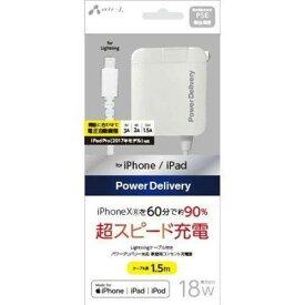 エアージェイ MAJ-LPD15WH AC充電器 PD対応ライトニングケーブル付き