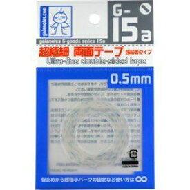 【ポイント10倍!】ガイアノーツ G-15a 超極細両面テープ 強粘着タイプ 0.5mm(80033)工具