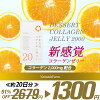 Yamada Collagen jelly 20 (12 g x 20 sticks) of citrus taste │ Yamada farm