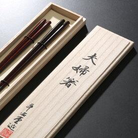 【 宮内庁御用達 】 夫婦箸 五角 2膳セット 漆器 漆塗 木箱入 (結婚祝 ペアギフト)