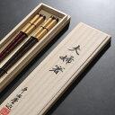 【 宮内庁御用達 】 夫婦箸 金彩 2膳セット 漆器 漆塗 木箱入 (結婚祝 ペアギフト)
