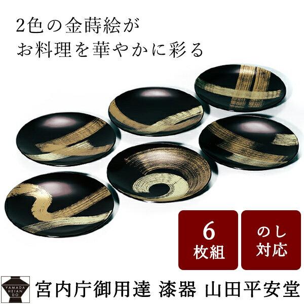 【 宮内庁御用達 】 プレートセット 彩龍 (漆器 銘々皿 取皿 6枚組)
