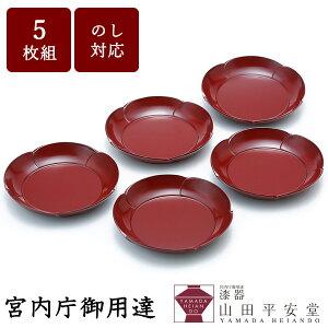 【 宮内庁御用達 】 漆器 銘々皿 捻梅 (5枚組) プレートセット ケーキ皿 デザート皿 和モダン