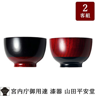 Bowl, soup bowl couple wooden bowl (couple bowl) woodenness gift family celebration wedding present lacquering grain of wood of the lacquerware which is not hot which repents for (Class two sets pair) black / Akane breaking for bowl <WEB-limited chops
