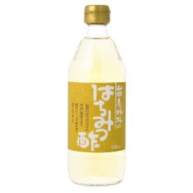 【山田養蜂場】はちみつ酢 500ml 入 ギフト プレゼント 食品 はちみつ 健康 人気 プレゼント